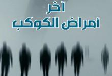 رواية آخر أمراض الكوكب pdf حميد يونس