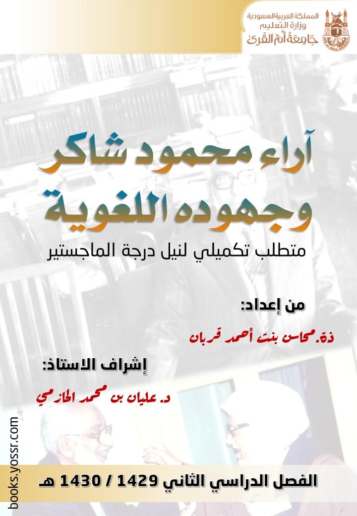 آراء محمود محمد شاكر وجهوده اللغوية ل محاسن أحمد قربان
