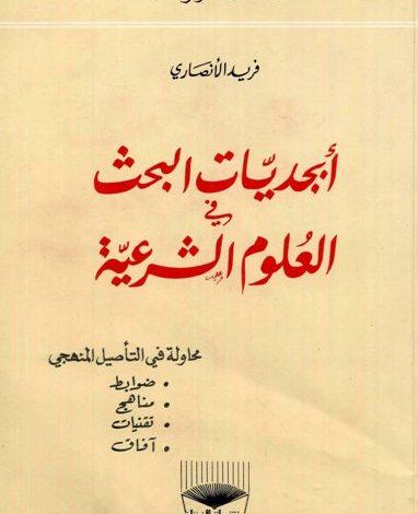 أبجديات البحث في العلوم الشرعية pdf فريد الأنصاري