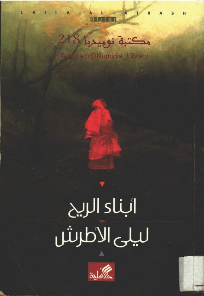 رواية أبناء الريح تأليف ليلى الأطراش
