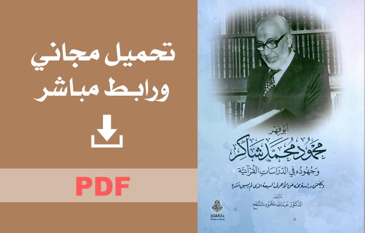 أبو فهر محمود محمد شاكر وجهوده في الدراسات القرآنية ل عبد الله شلنفح