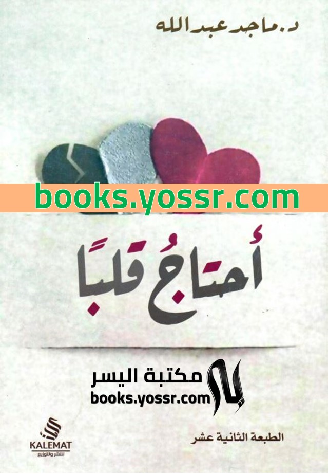 أحتاج قلبا PDF ماجد عبد الله