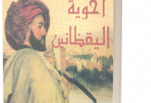 تحميل رواية أخوية اليقظانين pdf جاك أتلي