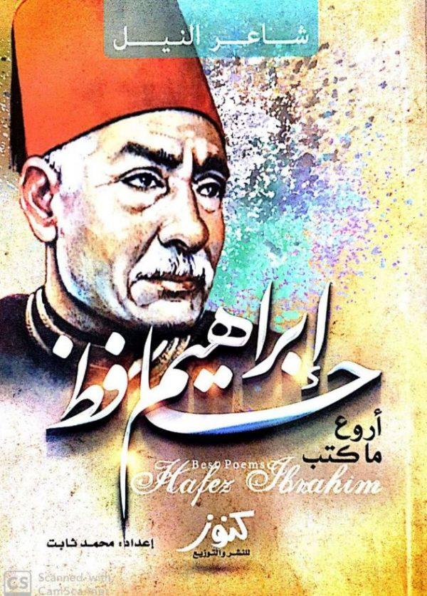 أروع ما كتب حافظ إبراهيم