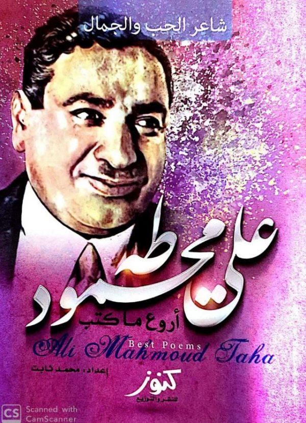 أروع ما كتب علي محمود طه