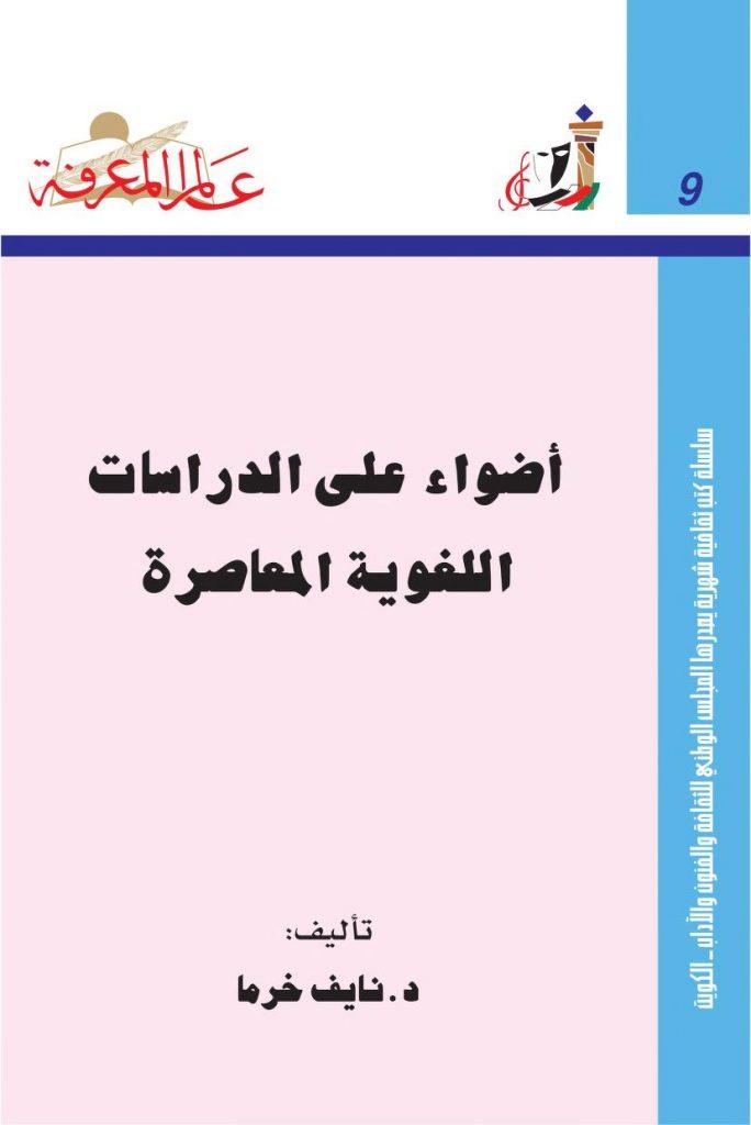 أضواء على الدراسات اللغوية المعاصرة - نايف الخرما pdf