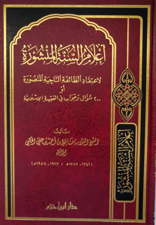 أعلام السُّنة المنشورة - حافظ بن أحمد الحكمي