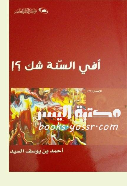 كتاب أفي السنة شك تأليف أحمد السيد pdf