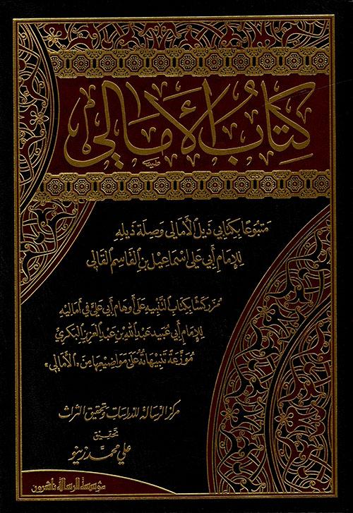كتاب الأمالي لأبي علي القالي - طبعة مؤسسة الرسالة