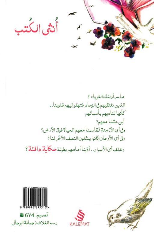 تحميل أنثى الكتب pdf شهرزاد