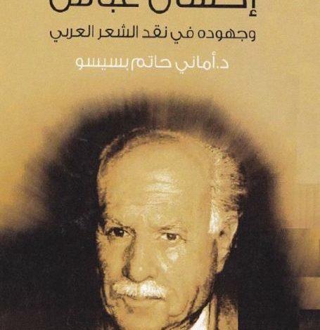 إحسان عباس وجهوده في نقد الشعر العربي pdf