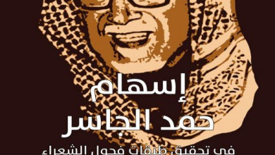 إسهام حمد الجاسر في تحقيق طبقات فحول الشعراء PDF