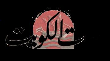 موضوع عن المجلس الوطني للثقافة و الفنون و الآداب بالكويت