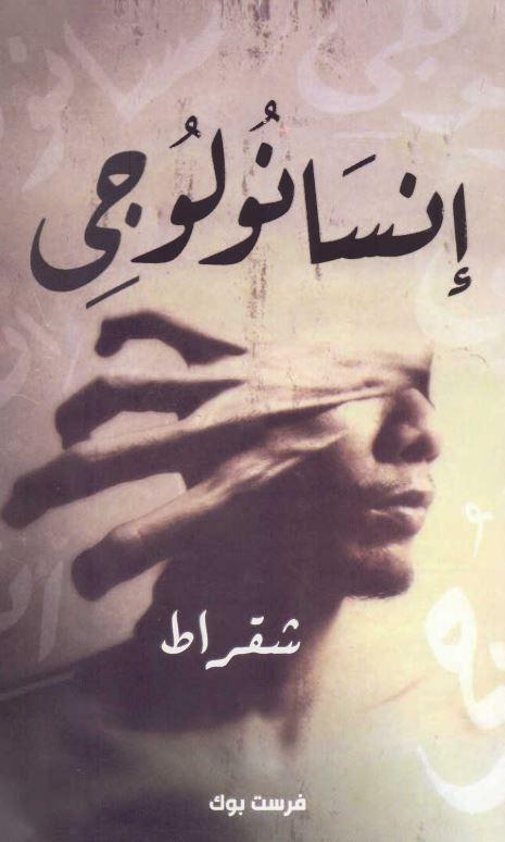 تحميل كتاب إنسانولوجي pdf أحمد محمد الشقر