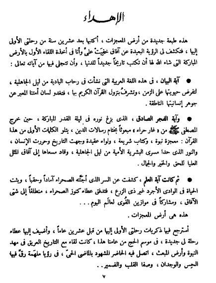 أرض المعجزات رحلة في جزيرة العرب PDF عائشة عبد الرحمن (بنت الشاطئ)