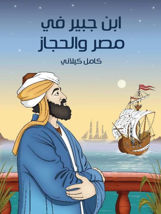 ابن جبير في مصر والحجاز - كامل كيلاني