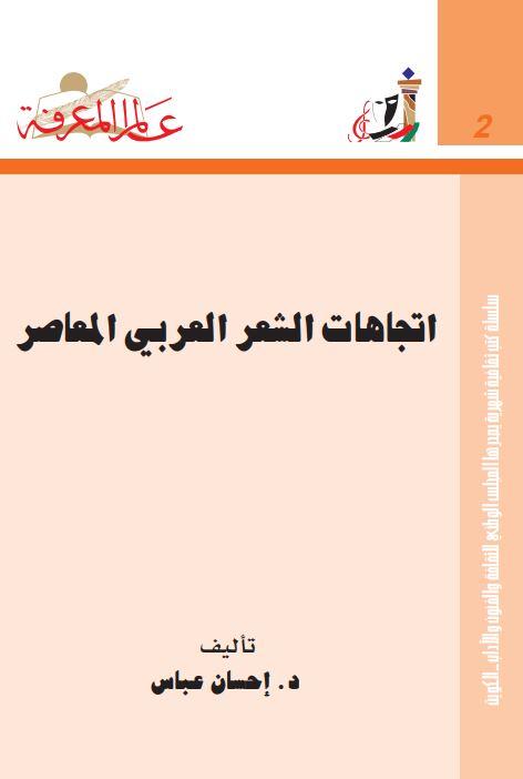 اتجاهات الشعر العربي المعاصر د.إحسان عباس pdf