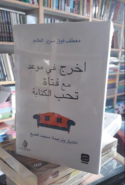 اخرج في موعد مع فتاة تحب الكتابة pdf محمد الضبع