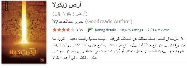 رواية ارض زيكولا - عمرو عبد الحميد
