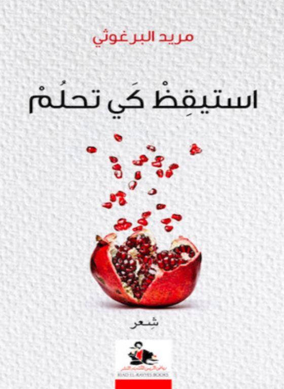 تحميل ديوان استيقظ كي تحلم pdf مريد البرغوثي