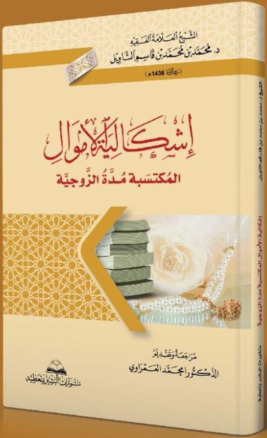 إشكالية الاموال المكتسبة مدة الزوجية - محمد التاويل