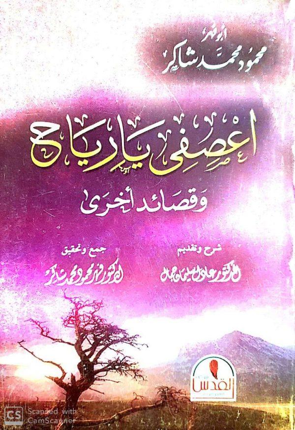 اعصفي يا رياح وقصائد أخرى - محمود محمد شاكر - ط القدس