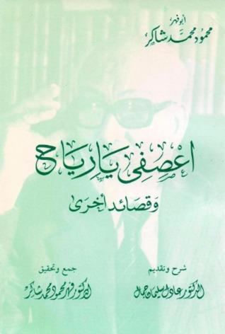إعصفي يا رياح وقصائد أخرى محمود محمد شاكر