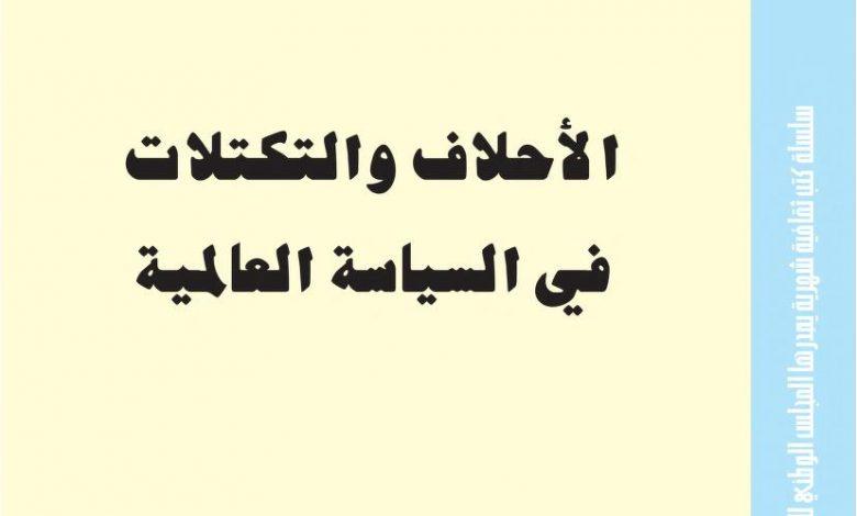 الأخلاق والتكتلات في السياسة العالمية pdf محمد عزيز شكري