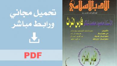الأستاذ محمود محمد شاكر فارس التراث