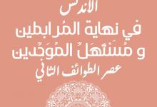 الأندلس فى نهاية المرابطين و مستهل الموحدين عصمت عبد اللطيف دندش