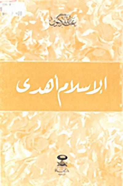 الإسلام أهدى - عبد الله كنون
