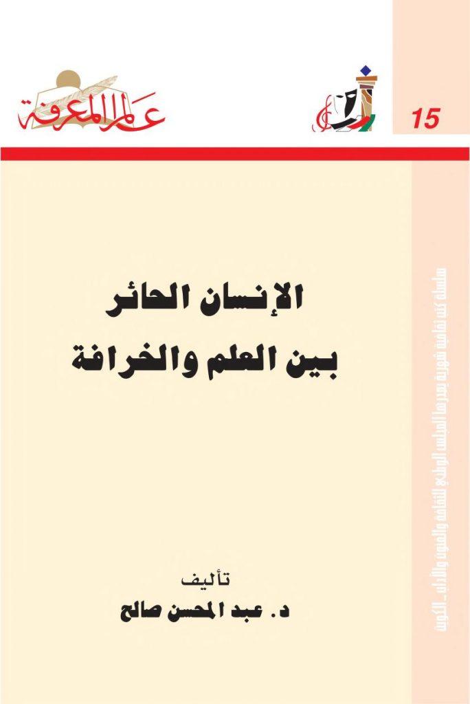 الإنسان الحائر بين العلم والخرافة pdf