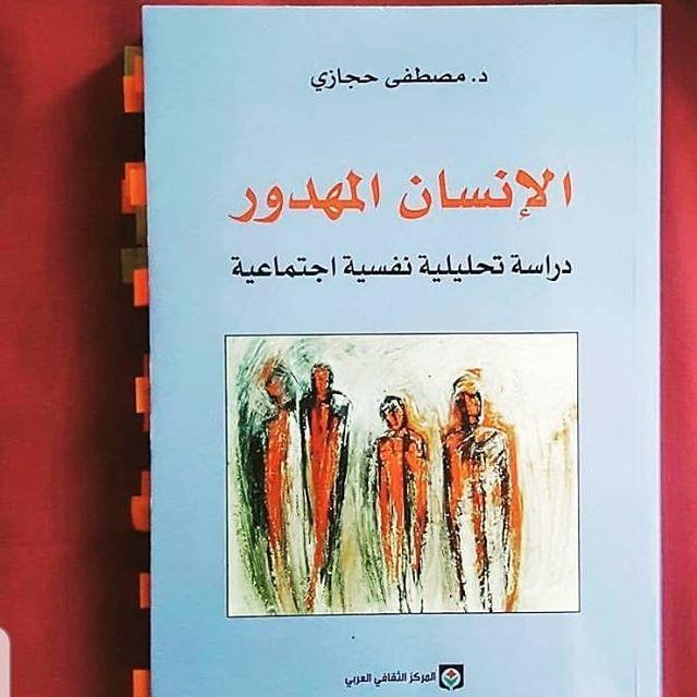 تحميل الإنسان المهدور دراسة تحليلية نفسية اجتماعية pdf مصطفى حجازي