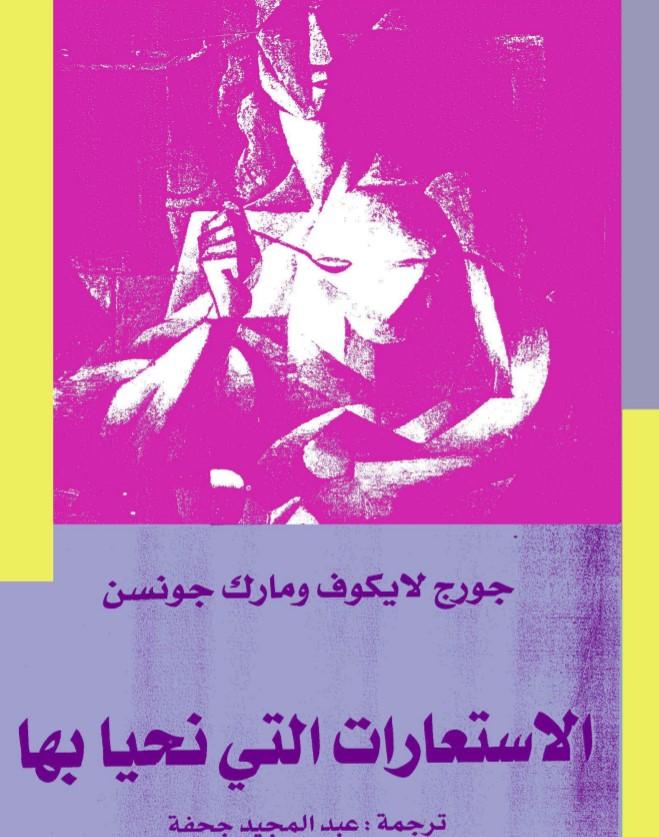 كتاب الاستعارات التي نحيا بها pdf جورج لايكوف ومارك جونسون