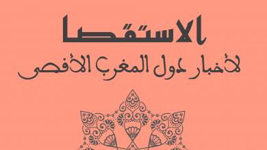 كتاب الاستقصا لأخبار دول المغرب الأقصى pdf