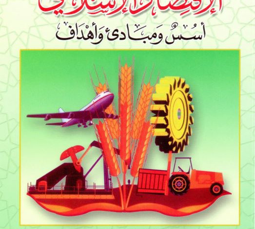 الاقتصاد الإسلامي أسس ومبادئ وأهداف