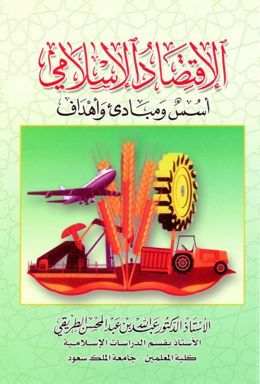 الاقتصاد الإسلامي أسس ومبادئ وأهداف pdf