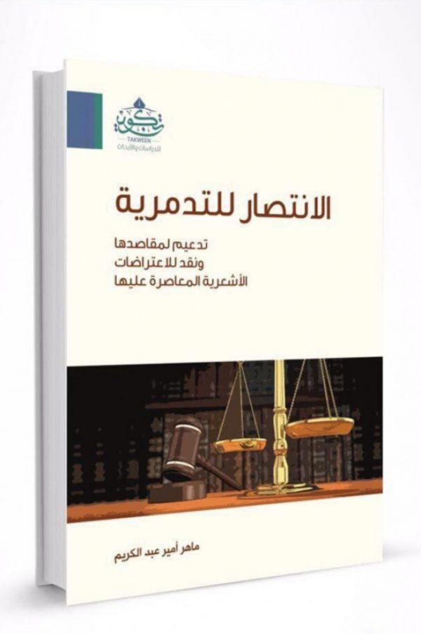 الإنتصار للتدمرية - ماهر أمير عبدالكريم
