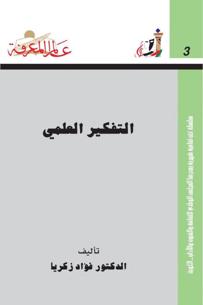 التفكير العلمي - فؤاد زكريا - سلسلة عالم المعرفة 3