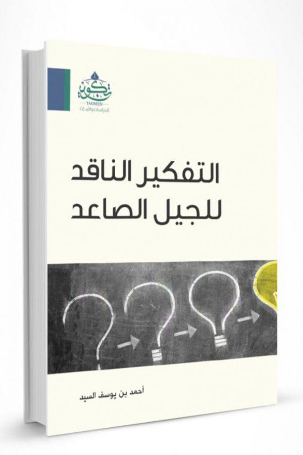 التفكير الناقد للجيل الصاعد - أحمد بن يوسف السيد