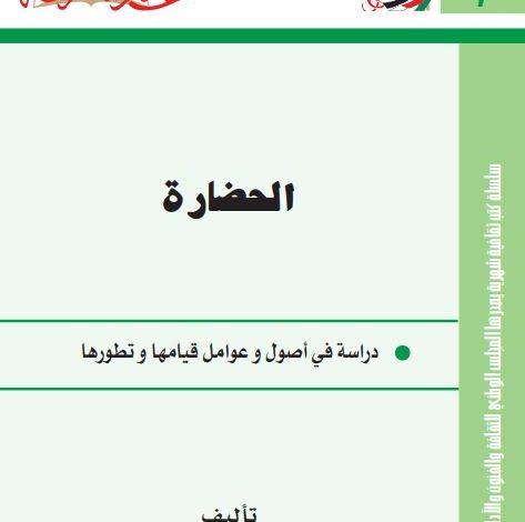 الحضارة دراسة في أصول وعوامل قيامها وتطورها pdf