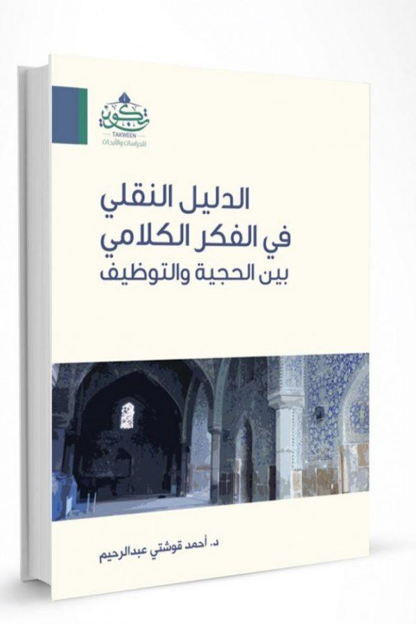 الدليل النقلي في الفكر الكلامي - أحمد قوشتي عبدالرحيم