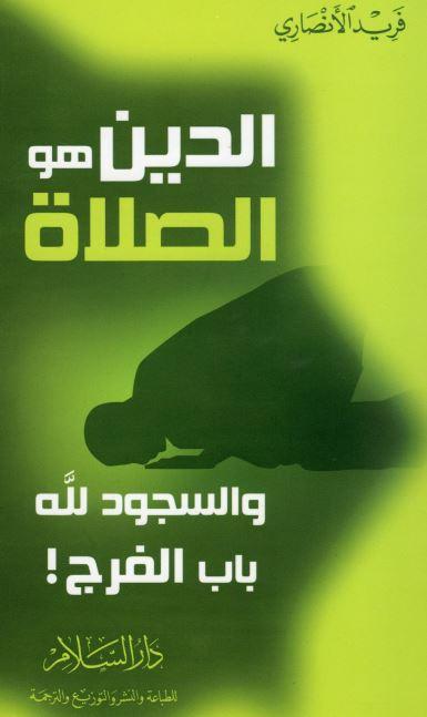 الدين هو الصلاة pdf فريد الأنصاري