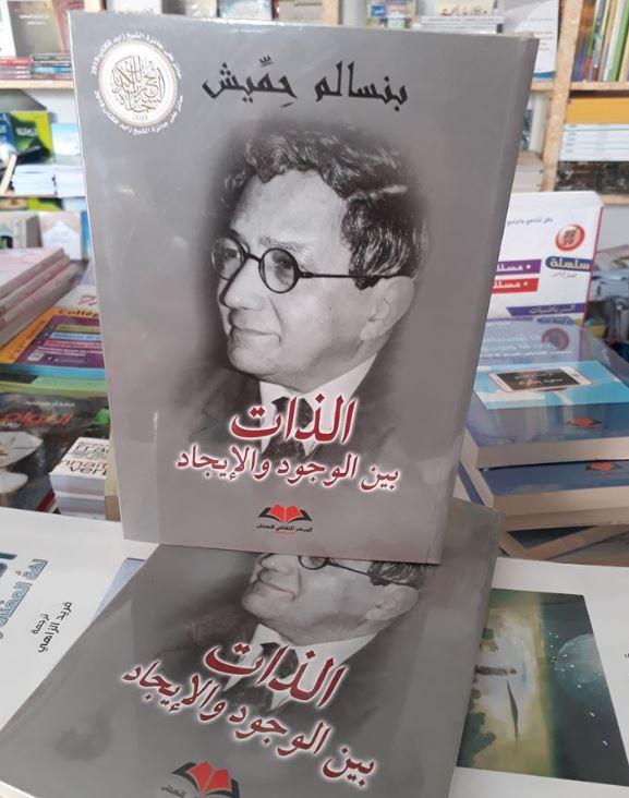 تحميل كتاب الذات بين الوجود والإيجاد PDF بنسالم حميش