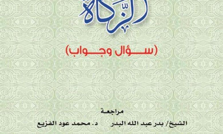 الزكاة سؤال وجواب 253 سؤال وجواب راشد سعد العليمي