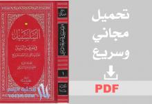 كتاب السلسبيل في معرفة الدليل PDF صالح بن إبراهيم البليهي