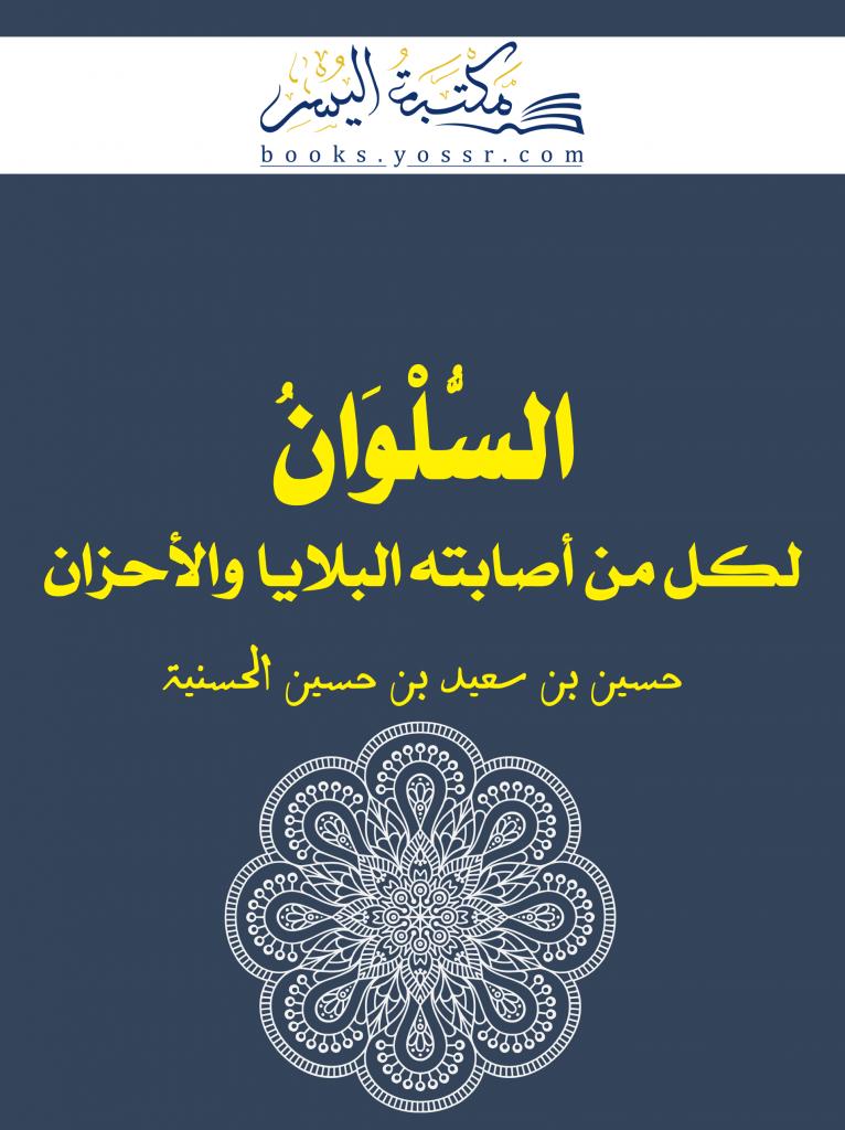 كتاب السلوان لكل من أصابته المصائب والأحزان