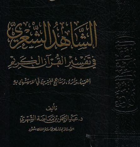 الشاهد الشعري في تفسير القرآن الكريم pdf