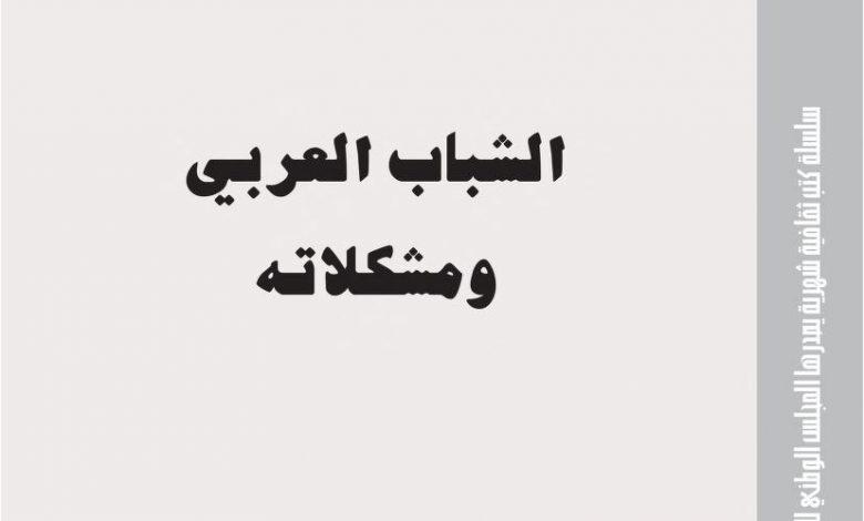 الشباب العربي ومشكلاته عزت حجازي