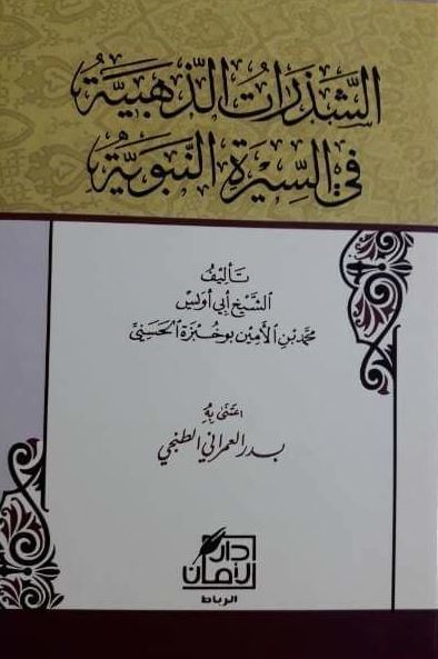 الشذرات الذهبية في السيرة النوية pdf أبو أويس بوخبزة